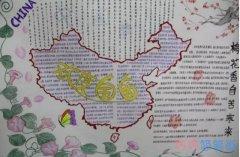 中国地图欢度国庆的手抄报怎么画简单漂亮小学生