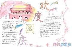 关于欢度十一国庆节一等奖手抄报的画法简单漂亮