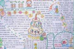 关于举国同庆祖国的生日手抄报怎么画简单漂亮