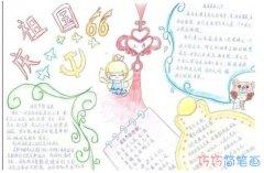 小学生关于庆祝祖国周年庆手抄报怎么画简单漂亮