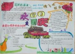 关于欢度国庆节周年庆的手抄报怎么画简单漂亮