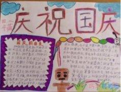 小学生关于庆祝国庆节手抄报的画法简单又漂亮