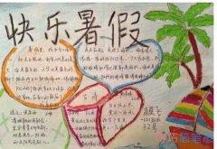 小学生关于快乐的暑假生活的手抄报的画法简单漂亮