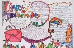 小学生关于红烛之光教师节的手抄报的画法简单漂亮