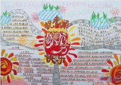 关于祝老师教师节快乐的手抄报怎么画简单漂亮