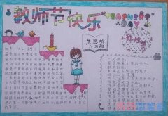 六年级小学生关于教师节快乐手抄报画法简单漂亮