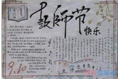 关于教师节快乐的一等奖手抄报的画法简单漂亮