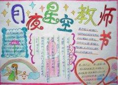 关于月夜星空教师节的手抄报的画法简单漂亮