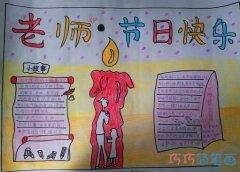 小学生关于老师节日快乐感恩教师的手抄报的画法简单漂亮