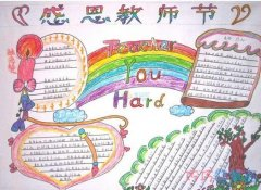 关于感恩教师节老师您辛苦了的手抄报的画法简单漂亮