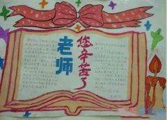 小学生关于老师您辛苦了的手抄报的画法简单漂亮