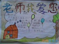 小学生关于老师我爱你的手抄报的画法简单漂亮