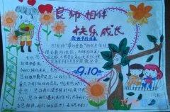 关于师恩难忘感恩教师的手抄报的画法简单漂亮