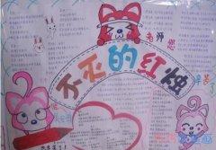 关于老师我爱你不灭的红烛的手抄报的画法简单漂亮