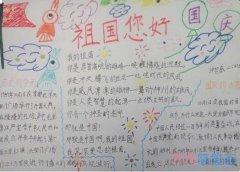 小学生关于祖国您好庆祝国庆节的手抄报的画法简单漂亮