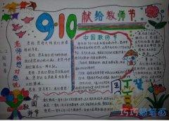 关于献给教师节老师的节日的手抄报的画法简单漂亮