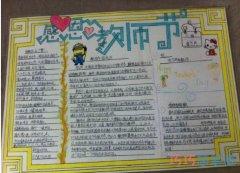 关于教师节快乐的手抄报的画法简单又漂亮