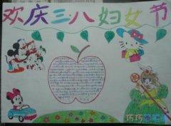 小学生关于国际三八妇女节的手抄报的画法简单漂亮