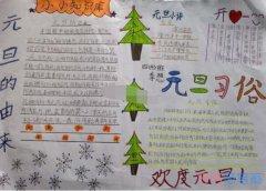 关于庆祝元旦元旦习俗的手抄报简笔画画法简单漂亮