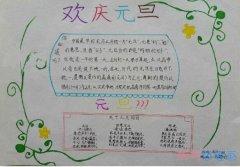 小学生关于庆祝元旦节的手抄报的画法简单又漂亮