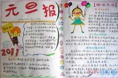 小学生关于欢庆元旦节的来历的手抄报获奖简单又漂亮