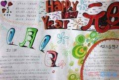 关于庆祝元旦节元旦快乐的手抄报简笔画简单漂亮