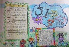三年级庆祝五一劳动节手抄报一等奖简单漂亮