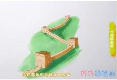 美丽的长城简笔画画法步骤教程