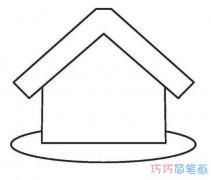 幼儿园简单小房子的画法简笔画教程