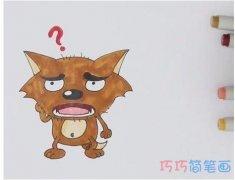 教你怎么画黄太狼简笔画步骤教程涂颜色