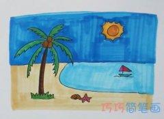 教你一步一步画沙滩风景简笔画涂颜色