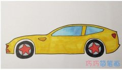 教你怎么画跑车简笔画步骤教程涂颜色