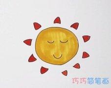 怎么画卡通太阳简笔画步骤教程涂颜色