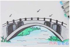简笔画赵州桥的画法步骤教程涂色简单漂亮