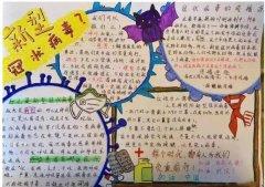 小学五年级预防新型冠状病毒肺炎手抄报简单好看