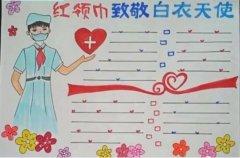 红领巾致敬白衣天使预防新型冠状病毒手抄报怎么画简单好看