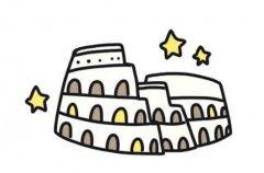 古建筑罗马斗兽场简笔画怎么画画法步骤教程涂颜色