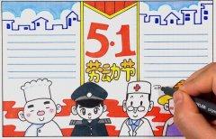 小学生关于五一劳动节的手抄报内容图片简单好看一等奖