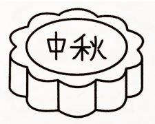 中秋节月饼简笔画怎么画简单又好看