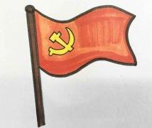 党旗的画法步骤图解 党旗怎么画涂颜色
