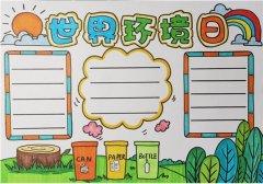 世界环境日手抄报模板怎么画简单又好看