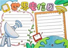 世界电信日手抄报模板怎么画简单又漂亮