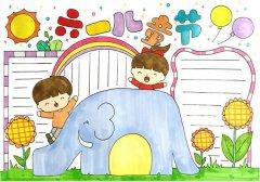 庆祝61儿童节手抄报模板怎么画简单又好画