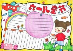庆祝六一儿童节手抄报模板图片简单漂亮