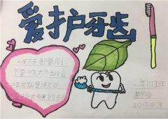 爱护牙齿手抄报的画法简单小学一年级