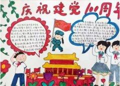 七一建党100周年手抄报精选作品 建党节手抄报图片
