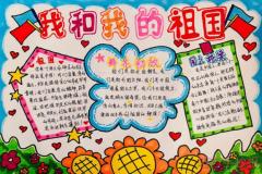 国庆节手抄报简笔画怎么画简单又漂亮一等奖一年级