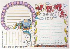 感恩教师手抄报怎么画简单漂亮二年级获奖模板