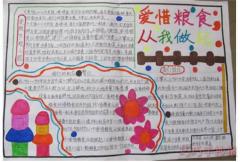 小学生爱惜粮食手抄报怎么画简单漂亮一等奖四年级