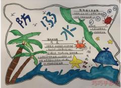 防溺水手抄报怎么画简单漂亮三年级获奖模板